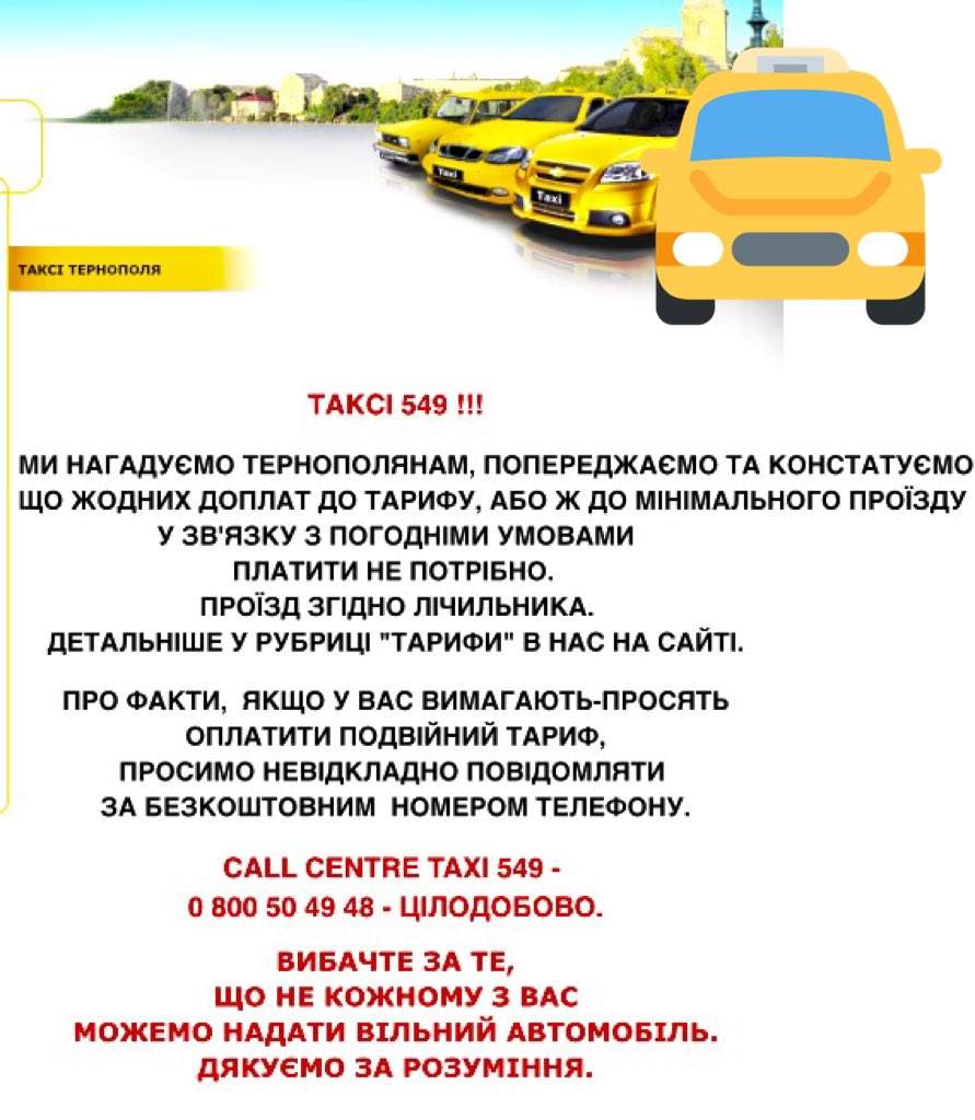 Taxi Ternopil: phones
