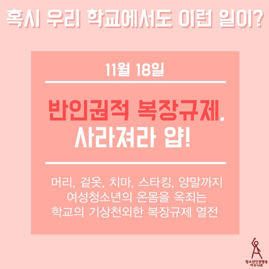 청소년인권행동 아수나로 서울지부에서 만든 카드뉴스! 여성 청소년들이 학교에서 겪는 문제들을 담았습니다. 1탄은 반인권적 용의 복장 규제에 대한 이야기입니다. https://t.co/C6QBEFxWMc