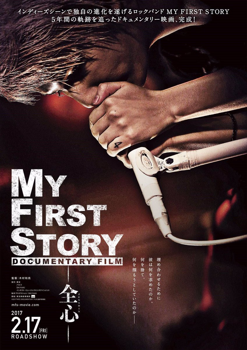 MY FIRST STORY初のドキュメンタリー映画『MY FIRST STORY DOCUMENTARY FILM ー全心ー』が来年2/17(金)より公開決定!明日から劇場前売券も発売スタート!詳細は↓ mfs-movie.com #マイファス #全心