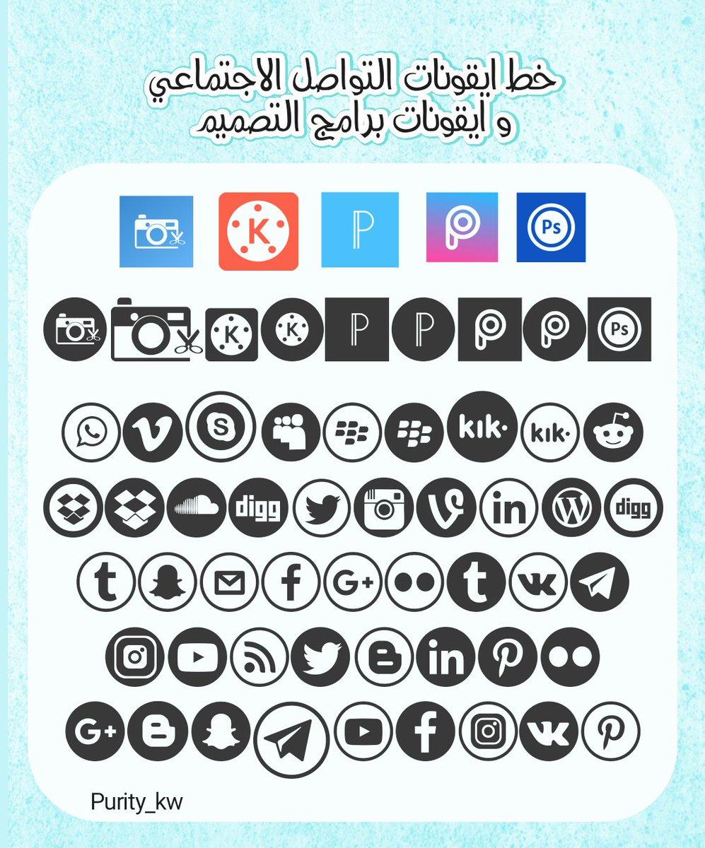 ايقونات تواصل اجتماعي