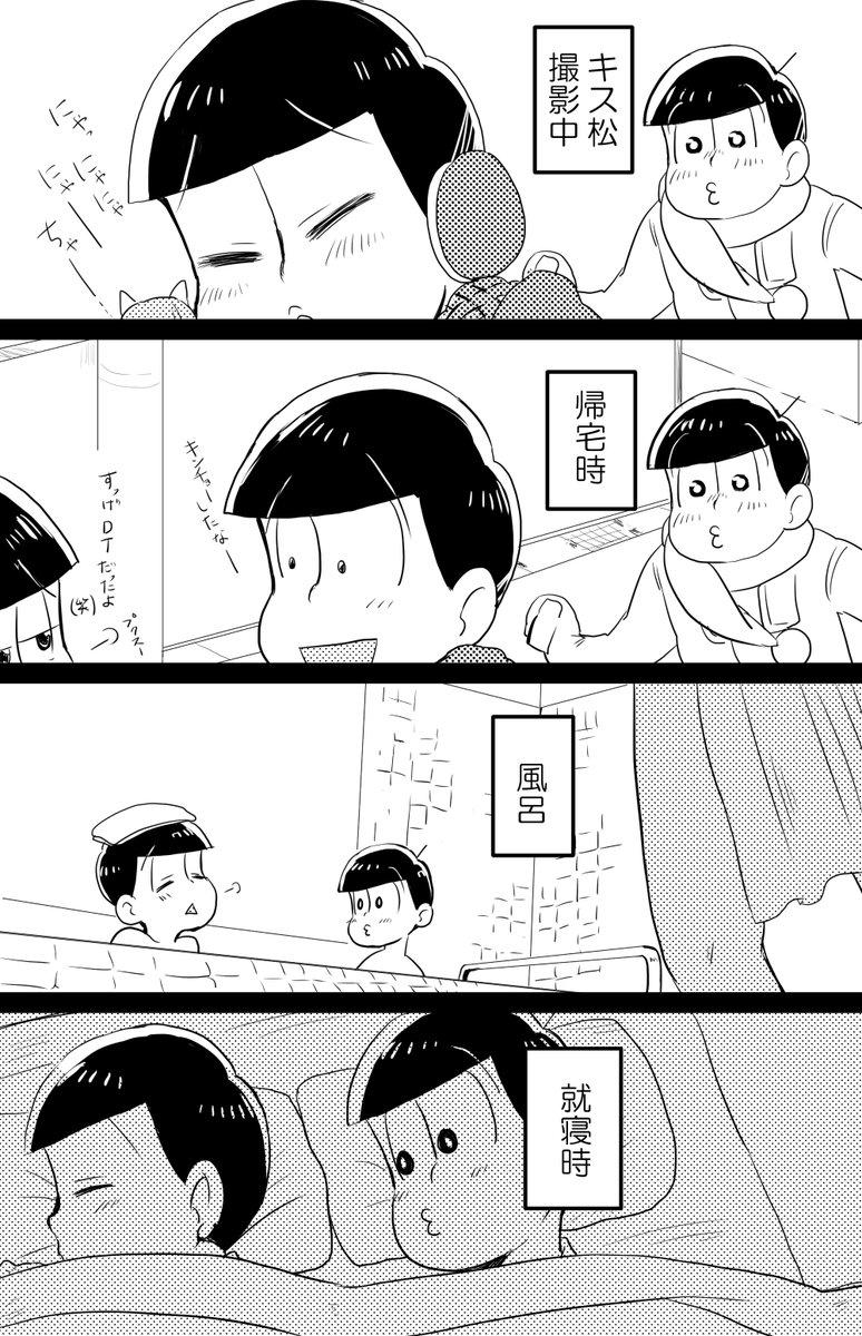 【まんが】『キス松の十チョロ』(むつご)