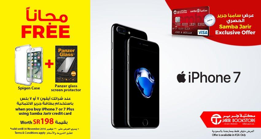 By Photo Congress || Iphone 7 Plus Jarir Price Jeddah