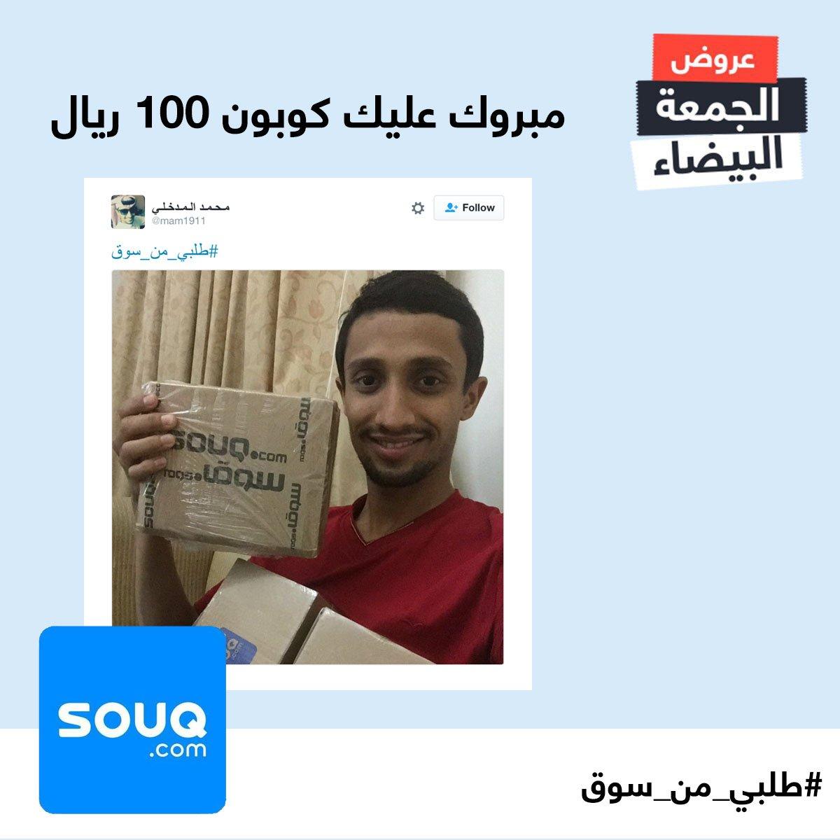 15ad9e8b7 Souq.com KSA on Twitter: