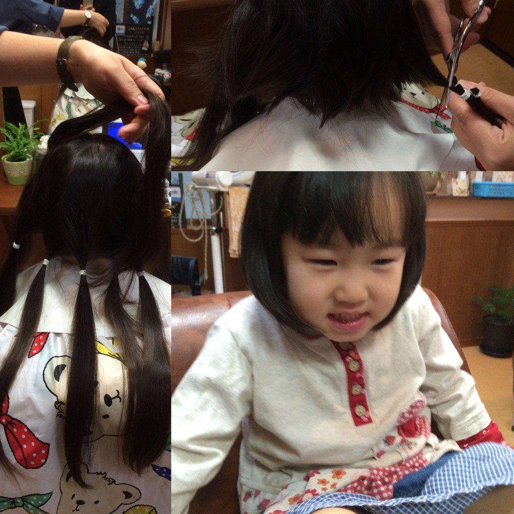 ヘアドネーションのために産まれてから一度も切ってない髪の毛を切ったきょーこさん。「病気の子にあげる!」と本人も納得。ありがとう、れーこも喜んでるよ。 https://t.co/HiI2IutbR2
