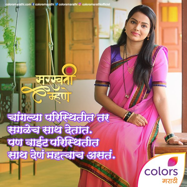 Colors Marathi on Twitter: