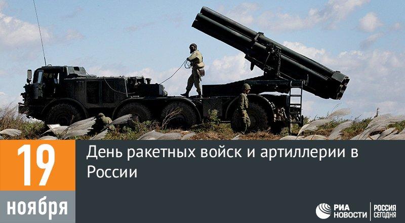 картинки с днем ракетных войск и артиллерии 19 ноября сми утверждают, что