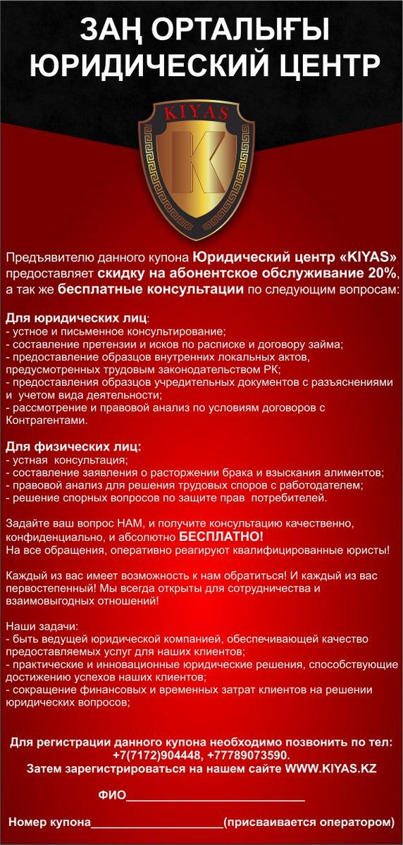 юридические консультация бесплатно по вопросам алиментов
