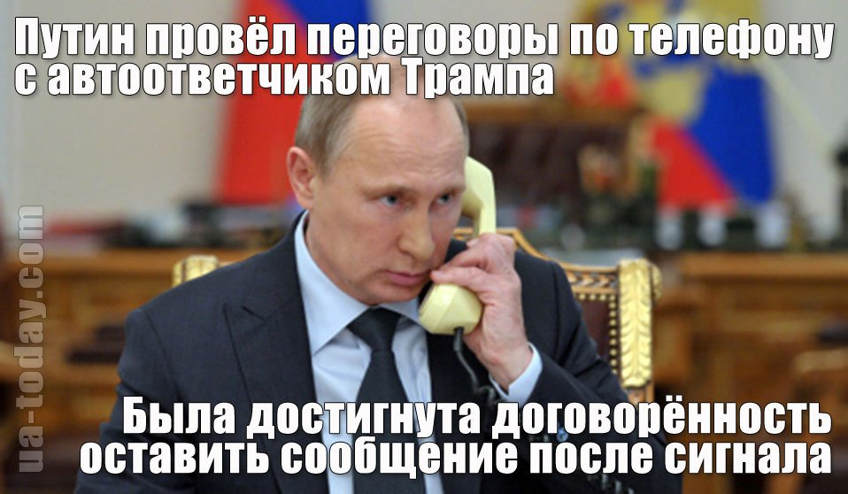 Трамп отменил встречу с Путиным из-за агрессии РФ в Керченском пролив - Цензор.НЕТ 9378