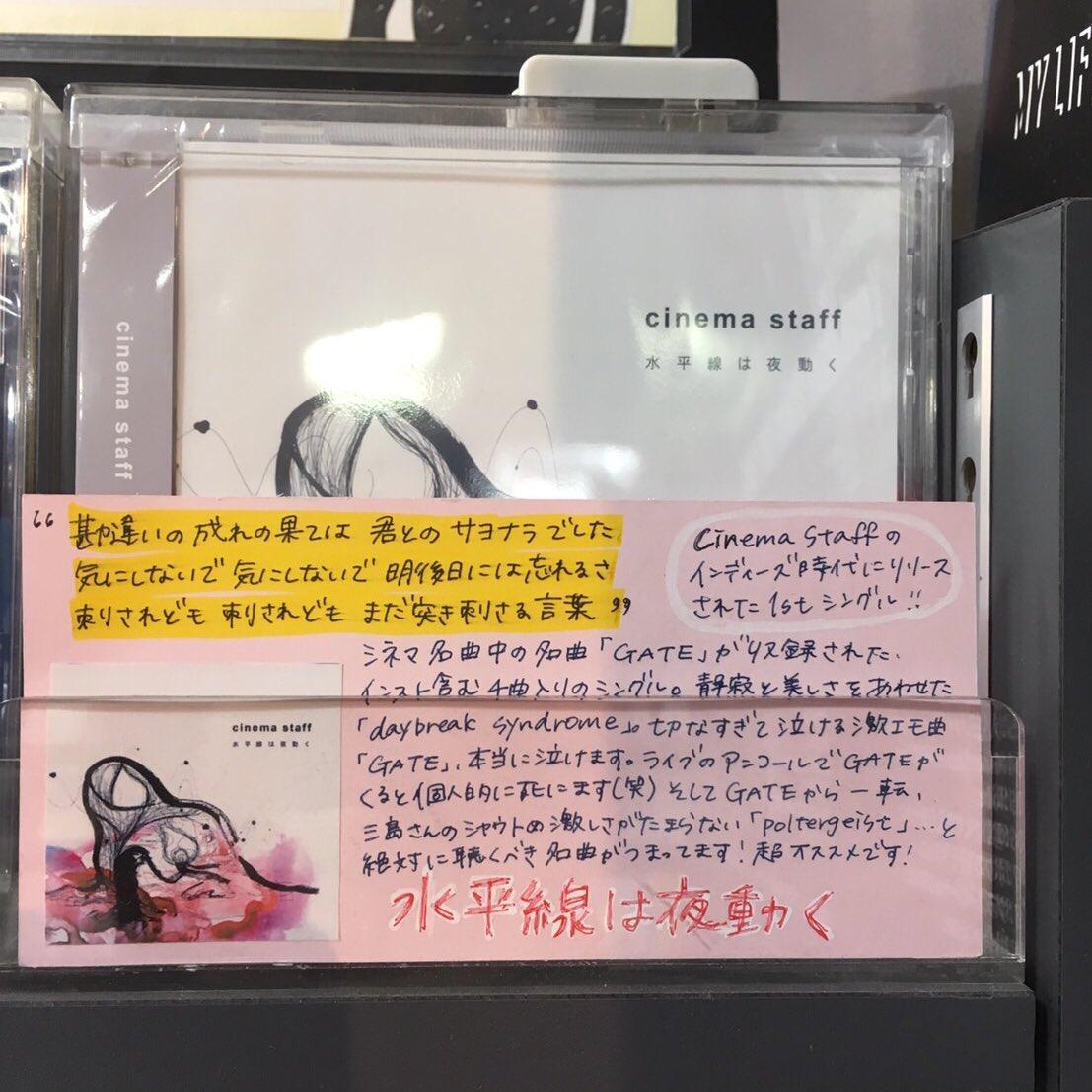 タワーレコード名古屋パルコ店 o...