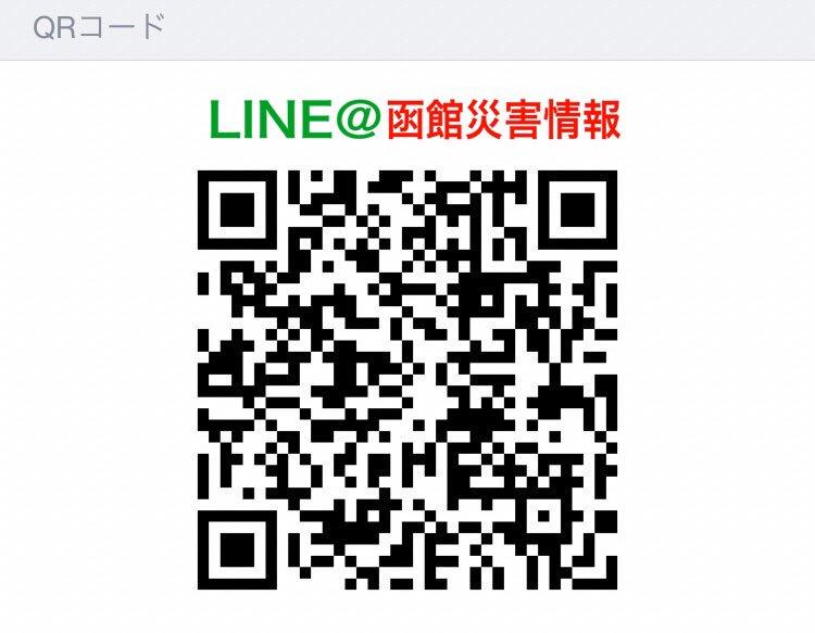 災害 情報 line 函館 函館市道南地域ポータル e