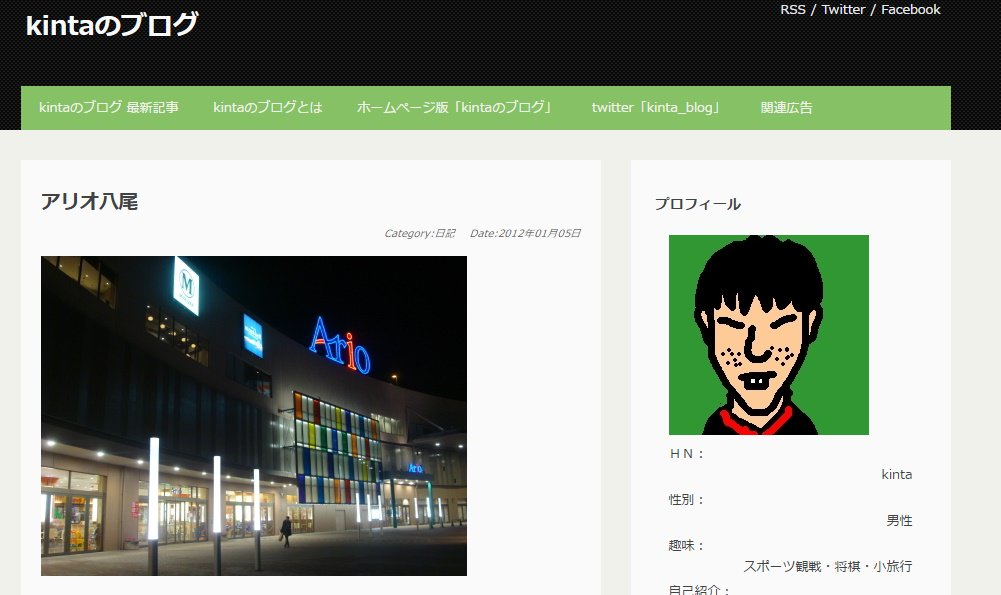 kintaのブログ アリオ八尾 http://kiuisyogi2002.darumasangakoronda.com/Entry/500/ #アリオ #八尾 pic.twitter.com/OzInXK4Vqe