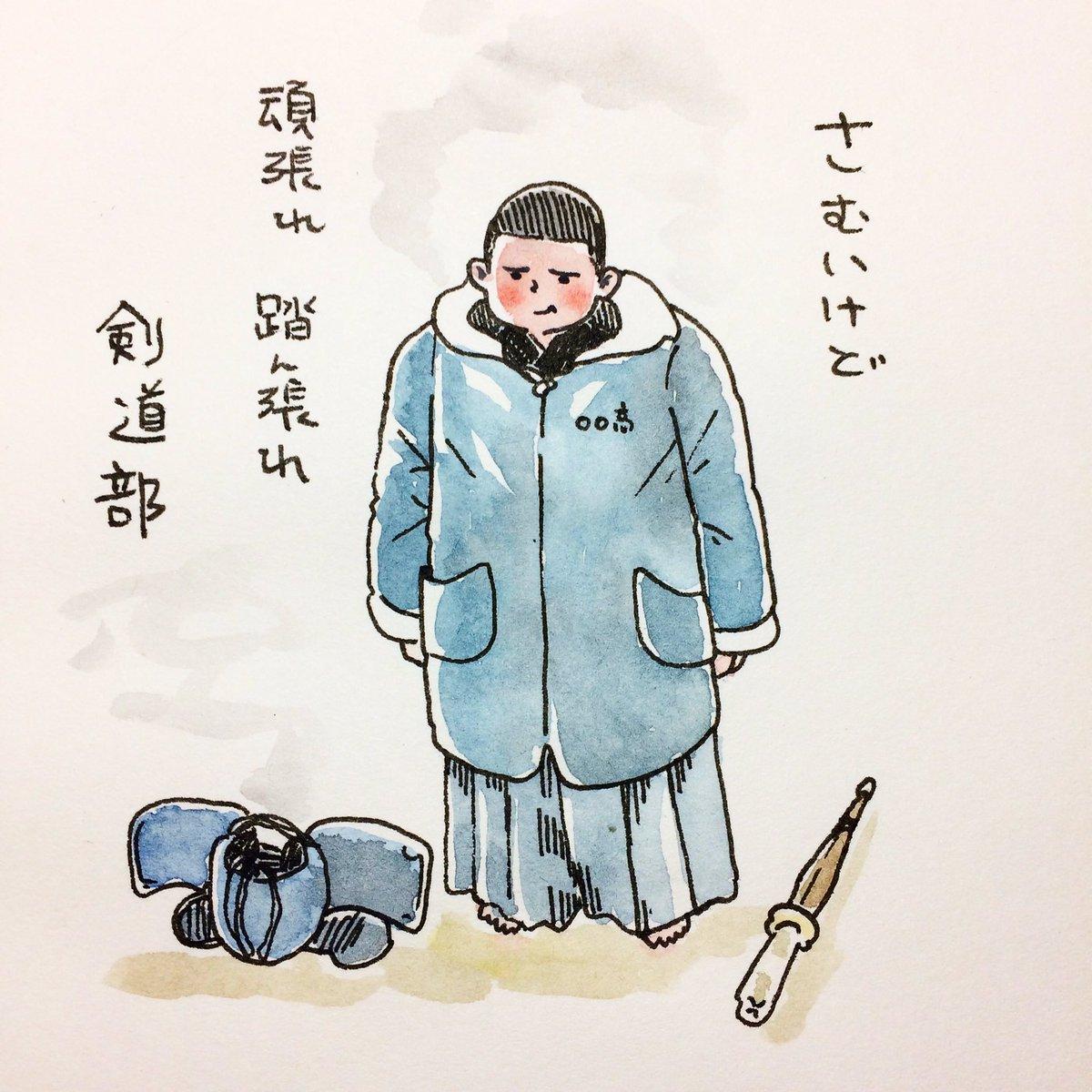 奈良裕己 At 新刊夏頃発売 On Twitter さむいけど 頑張れ踏ん張れ 剣道