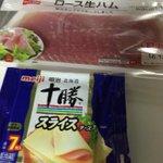 コストコが無いなら自作しちゃえ!生ハムチーズが最高に美味しそう!!