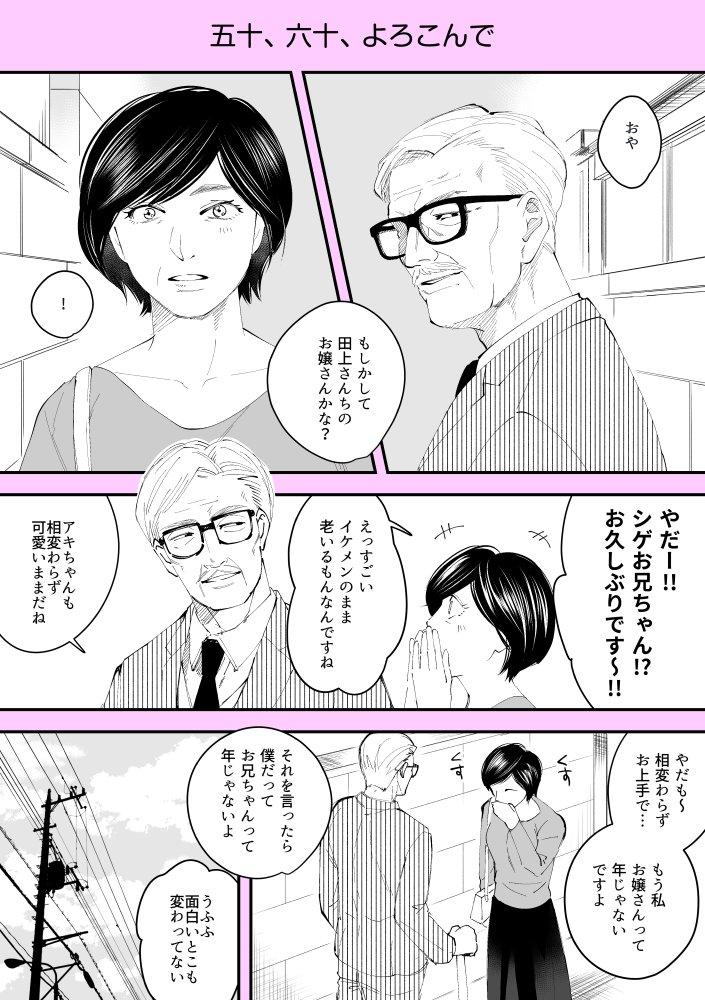 50代女性と60代イケ爺のハートフルピュア恋愛漫画が読みたい