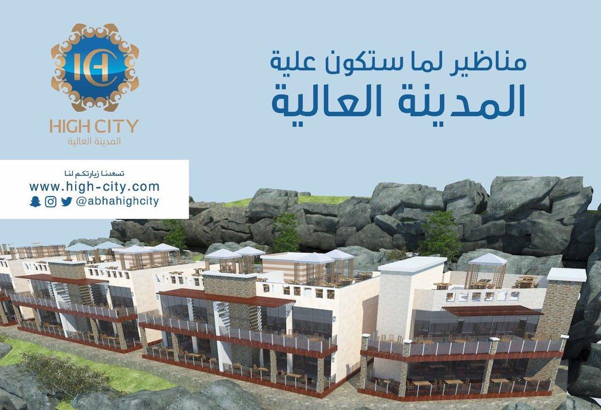 مشاريع السعودية Auf Twitter المدينة العالية في أبها نموذج مثالي لاستغلال قمم الجبال بإقامة مجمع متكامل يضم مقاهي ومطاعم عالمية ونوافير وإطلالات خلابة Https T Co Vqxam8zevs
