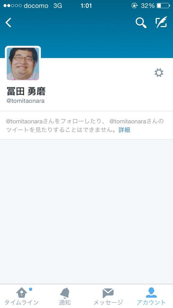 冨田勇磨 (@netbusaikuyuma) | Twitter