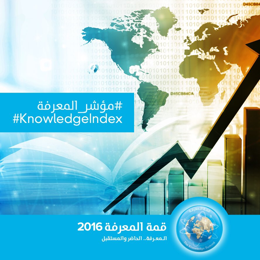 The Arab #KnowledgeIndex is a scientific tool that tracks the realities and status of knowledge in the Arab world #MBRF #KnowledgeSummit<br>http://pic.twitter.com/N1i22gKeak
