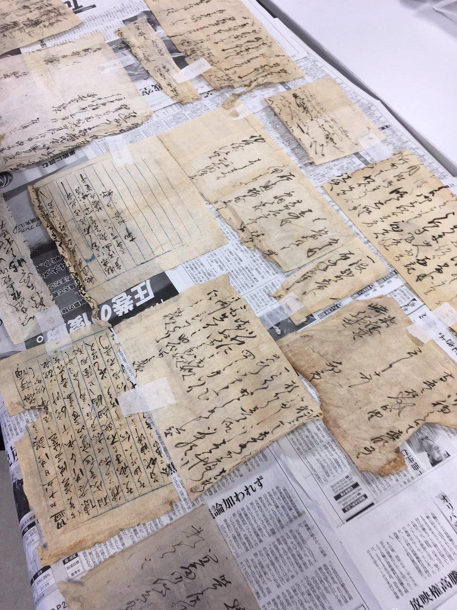 フスマ下貼りから出て来た古文書の数々。 https://t.co/9bqbRCGnUe