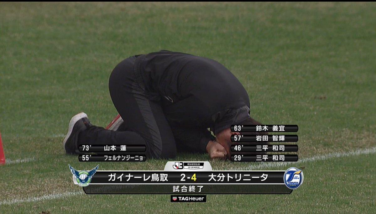 大分勝利でJ2復帰。試合後の片野坂さん、突っ伏して喜びを噛みしめる。すごいプレッシャーだったんだと思います。おめでとうございます。 https://t.co/yOS5o1ToZu