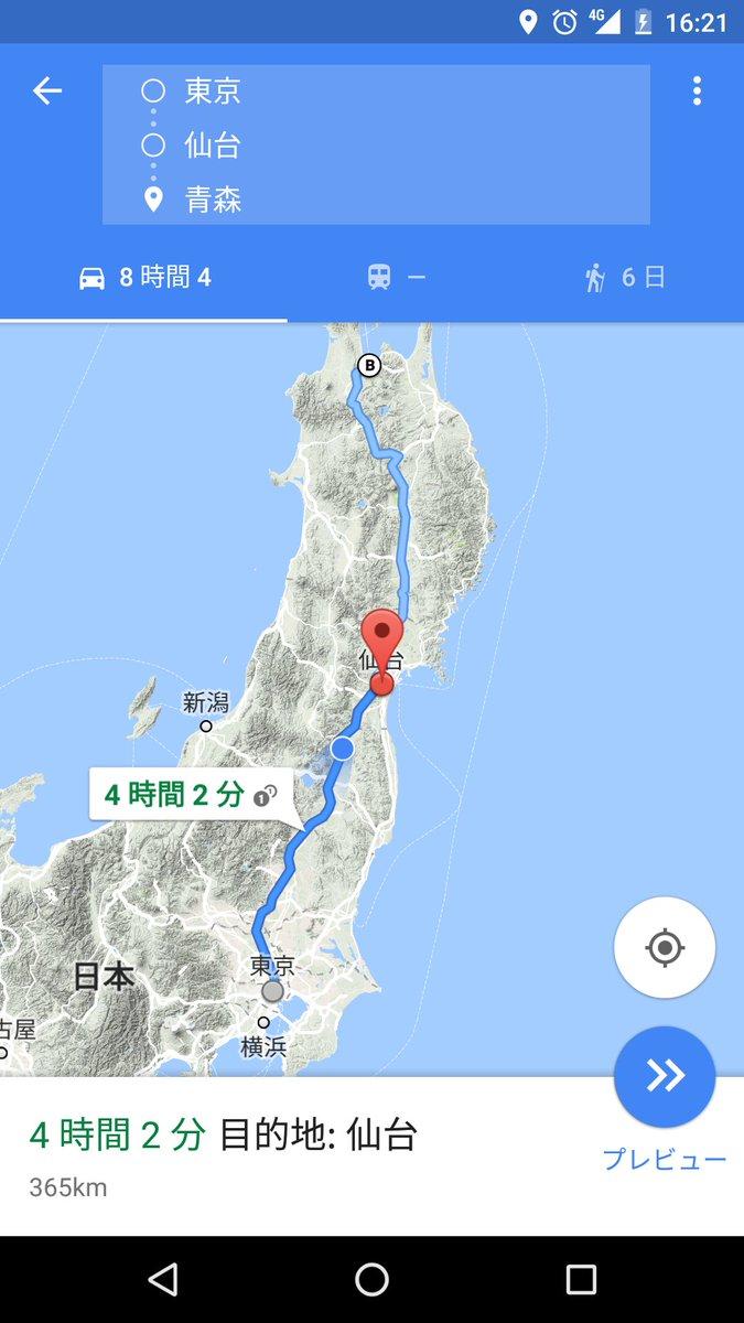 「東京から500台のトラックが北に、青森から500台が南に向かって出発しました。どこですれ違うでしょう」「仙台(1000台だから)」っていうなぞなぞ小学生の頃聞いた覚えがあるんだけど、わりと本当に真ん中なんだなということを今知った。 https://t.co/vT7QNCI2mj