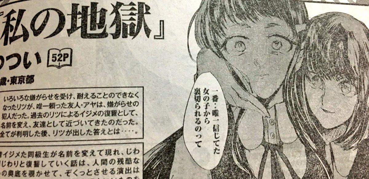"""つつい on Twitter: """"【お知らせ..."""