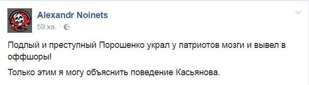 СБУ следит за партией Саакашвили, - Сакварелидзе - Цензор.НЕТ 6712