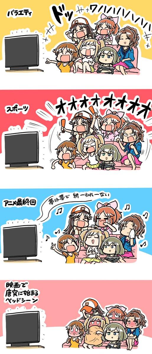 テレビを観る大人アイドル達 pic.twitter.com/auHdwhskPF