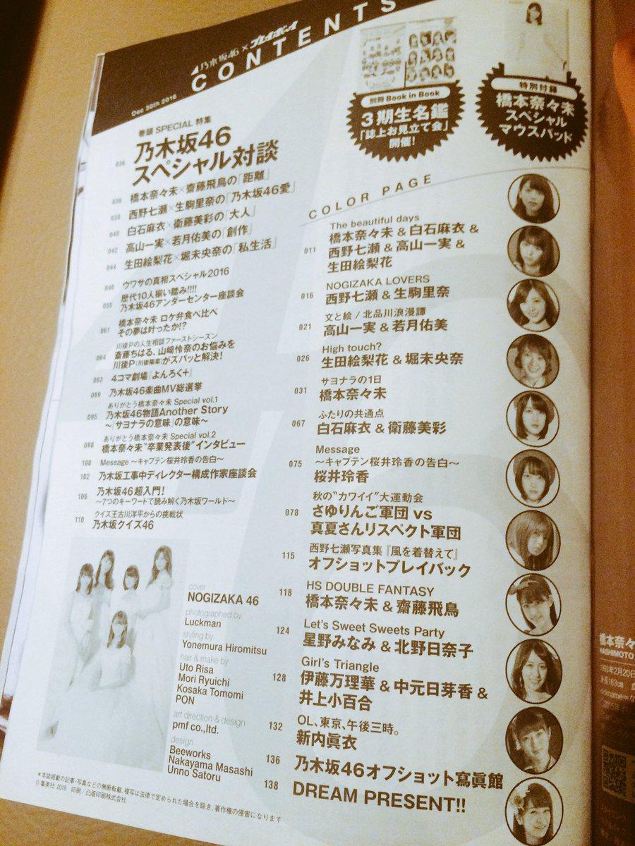 まるごと一冊「乃木坂46」増刊! 今月の24日発売!マウスパッドもついてるよ!これは買いやで!! #乃木坂 https://t.co/ZDgksBvsHz