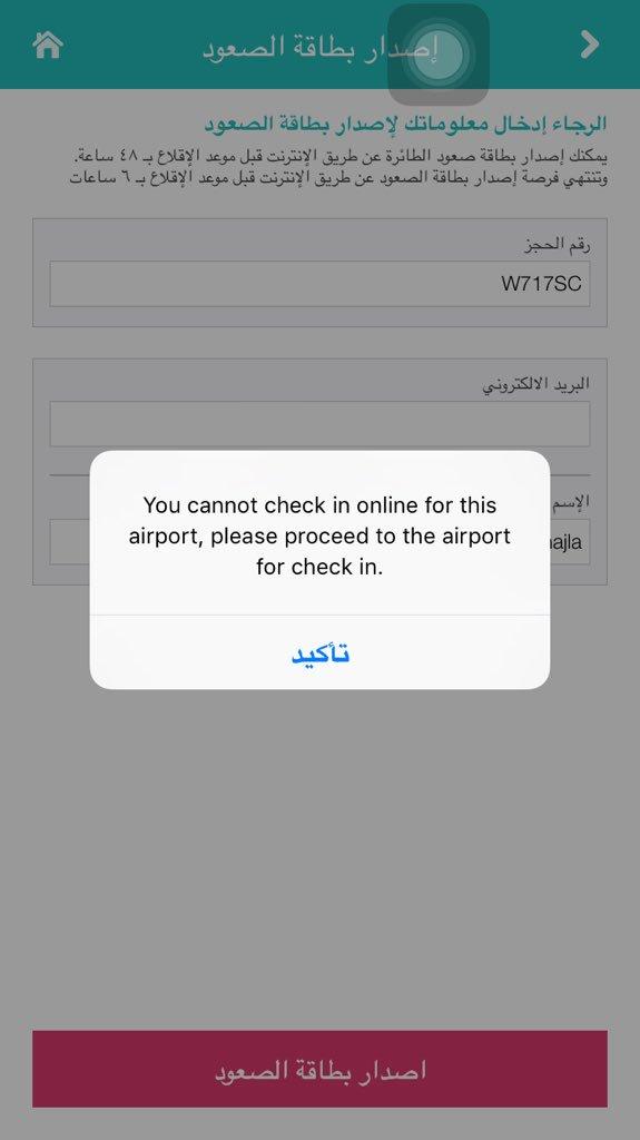اصدار بطاقة صعود الطائرة ناس سفر