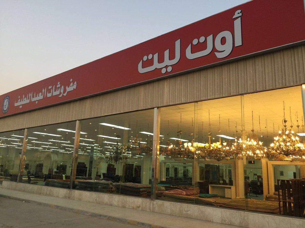 مفروشات العبداللطيف On Twitter الآن أوت ليت العبداللطيف الرياض طريق مكة المكرمة باتجاه الشرق بعد كوبري الخليج بجوار مفروشات العبداللطيف 0114455487 0563797129 Https T Co Yfgcsq9h5o