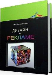 book A Revolução