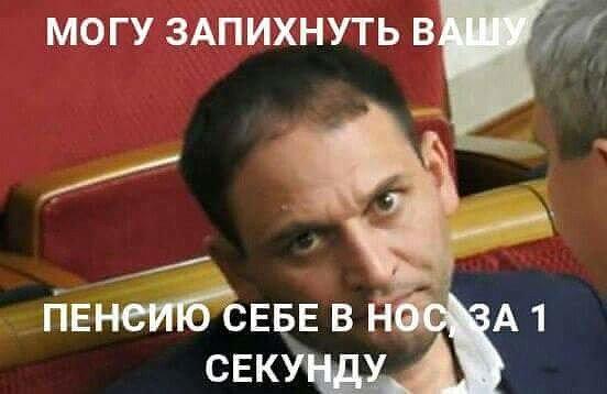 """""""В идеале пенсия каждого украинца должна состоять из трех частей: 60% - солидарная, 30% - накопительная и 10% - негосударственное пенсионное страхование"""", - Розенко - Цензор.НЕТ 3378"""