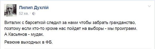 СБУ следит за партией Саакашвили, - Сакварелидзе - Цензор.НЕТ 4252