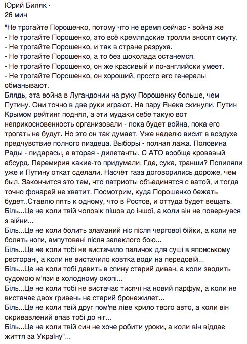 Соревнование власти и оппозиции не должно выливаться в войну без правил, - Порошенко - Цензор.НЕТ 3728