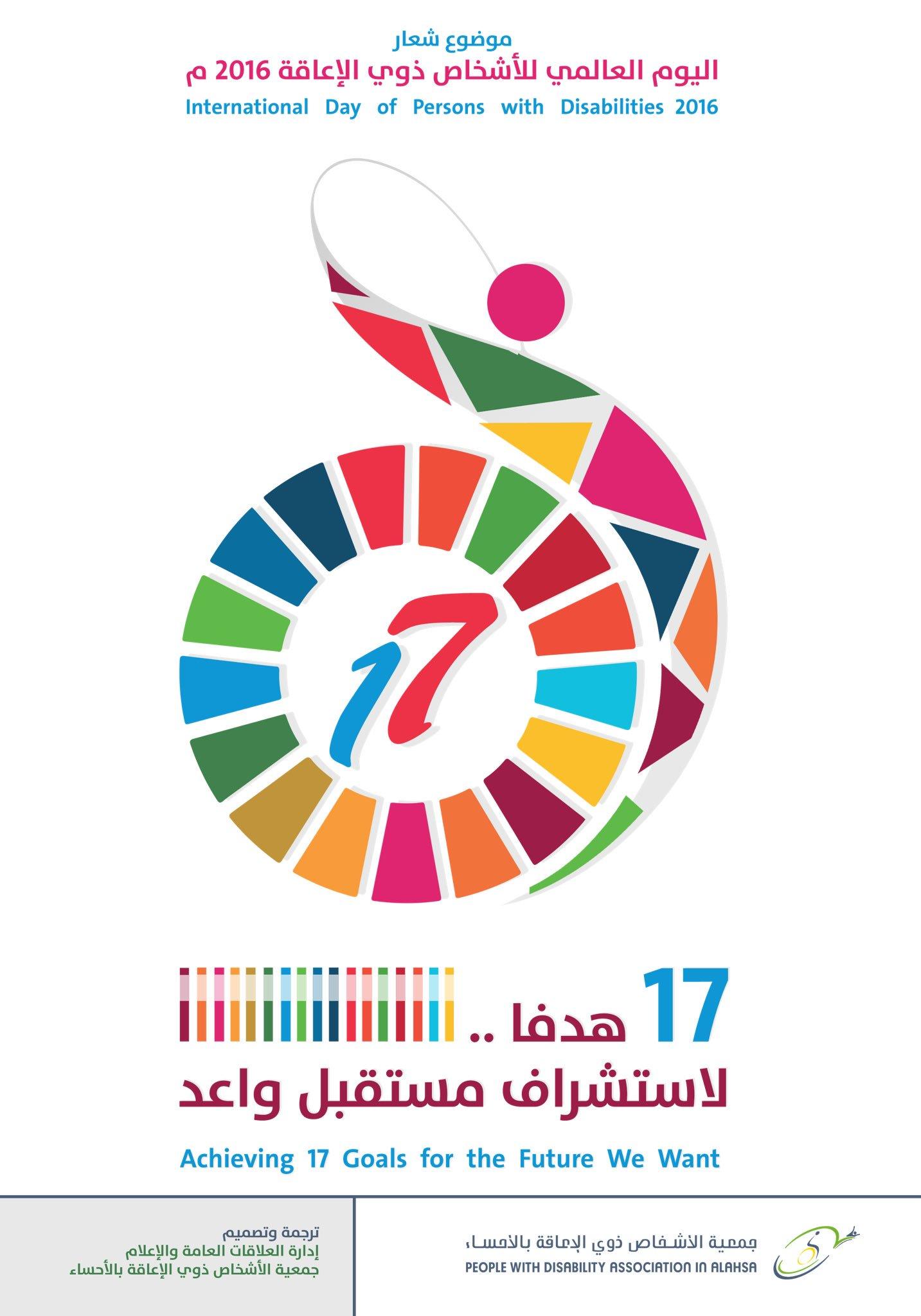 افكار لليوم العالمي للاعاقه