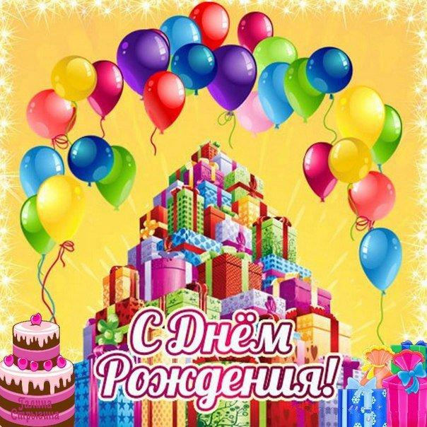 Поздравление день рождение подростка