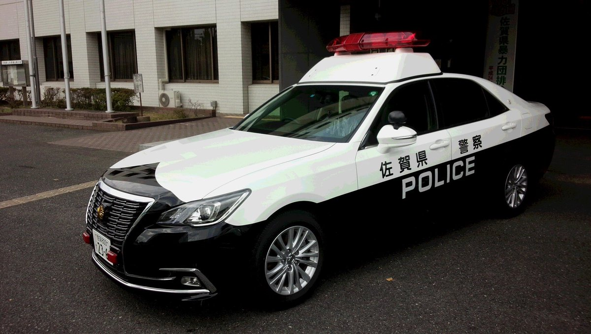 佐賀県警察
