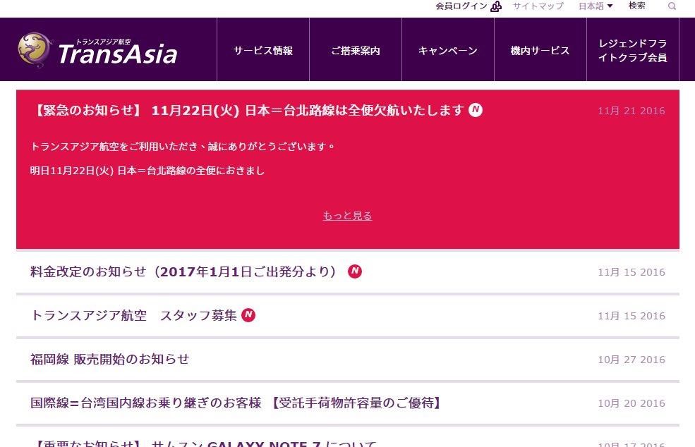 【緊急のお知らせ】 11月22日(火) 日本=台北路線は全便欠航いたします - トランスアジア航空 https://t.co/HK4bmcZxVg  #復興航空 https://t.co/HiKwXP7EDS