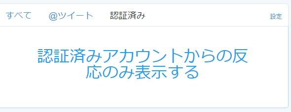 さっき認証済みアカウントになったんだけど、Twitterの有名人さんが、有名人とばっかり絡むの、これ…