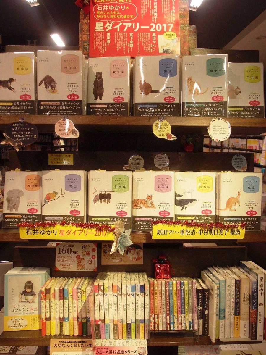 みなさまメリークリスマス☆長崎書店に一足早くサンタさんが来てくれました!石井ゆかりさんです!!星ダイアリー2017にサインととっておきの一言を書いていくださいました!(全部違う言葉なんです) 数に限りがあるのでお早めに! https://t.co/rzRV79hdoU