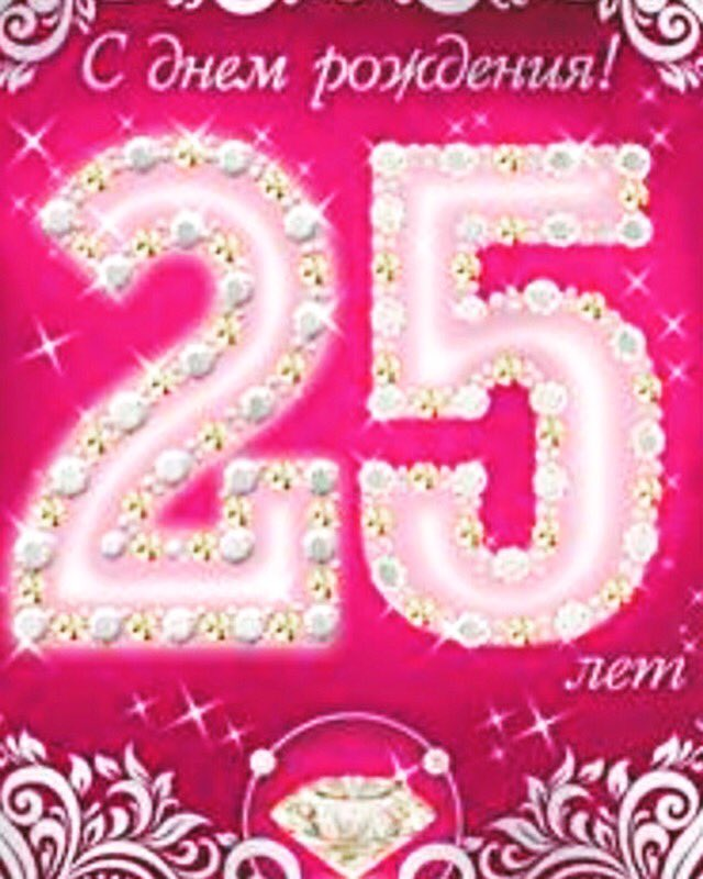 Картинки 25 лет день рождения девушке