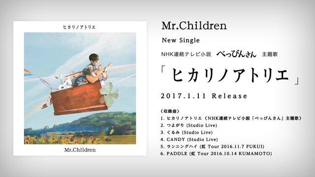 【NEWS】Mr.Children Newシングル『ヒカリノアトリエ 』発売決定!!過去名曲のスタジオライブや虹ツアー音源含む全6曲! https://t.co/4x7SH2z9kp #mrchildren https://t.co/fJBhZSyKN2