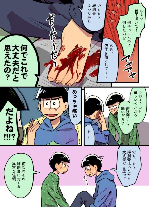 おそ松さん カラ松 漫画イラストまとめ Naver まとめ