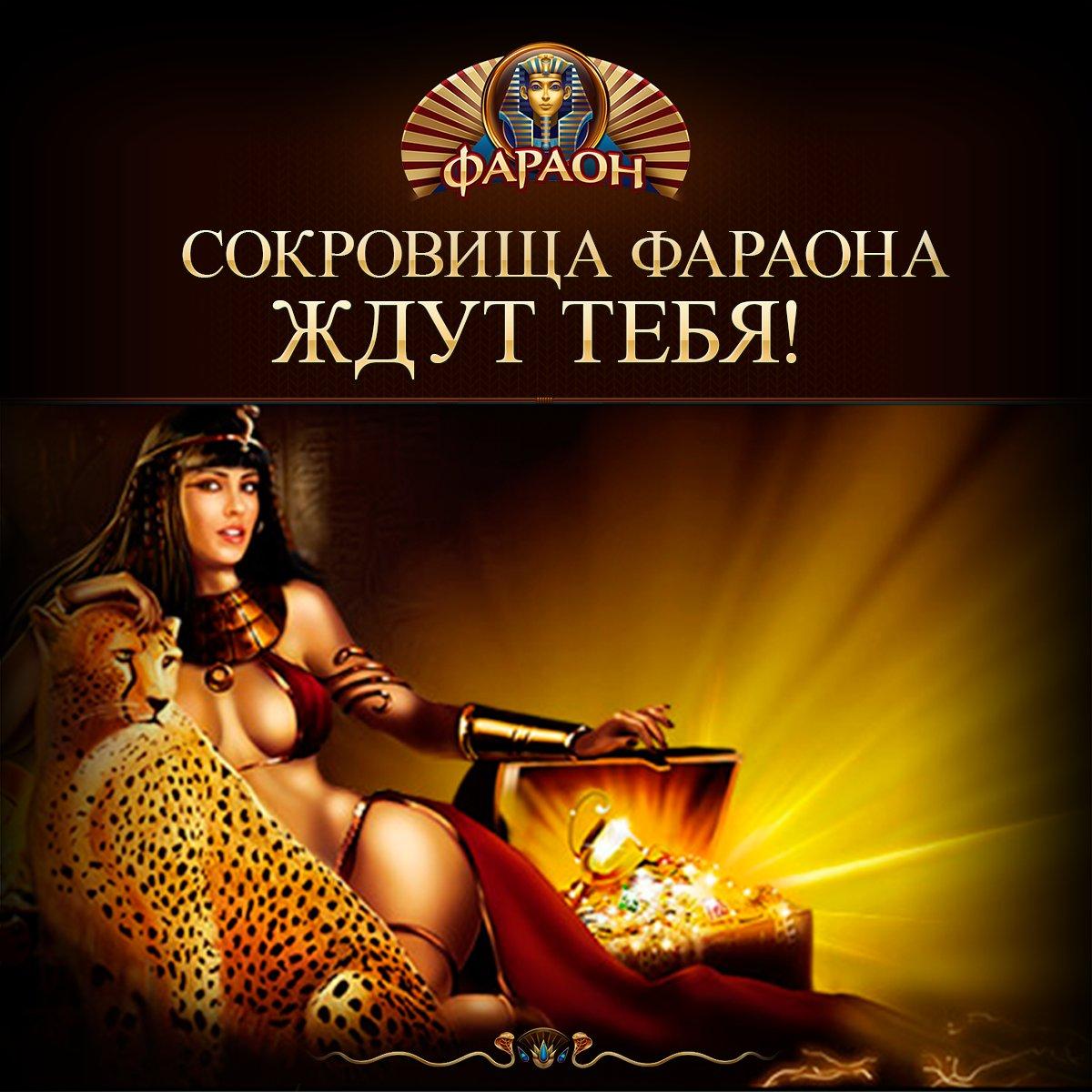 фото Фараон куш казино сорвать