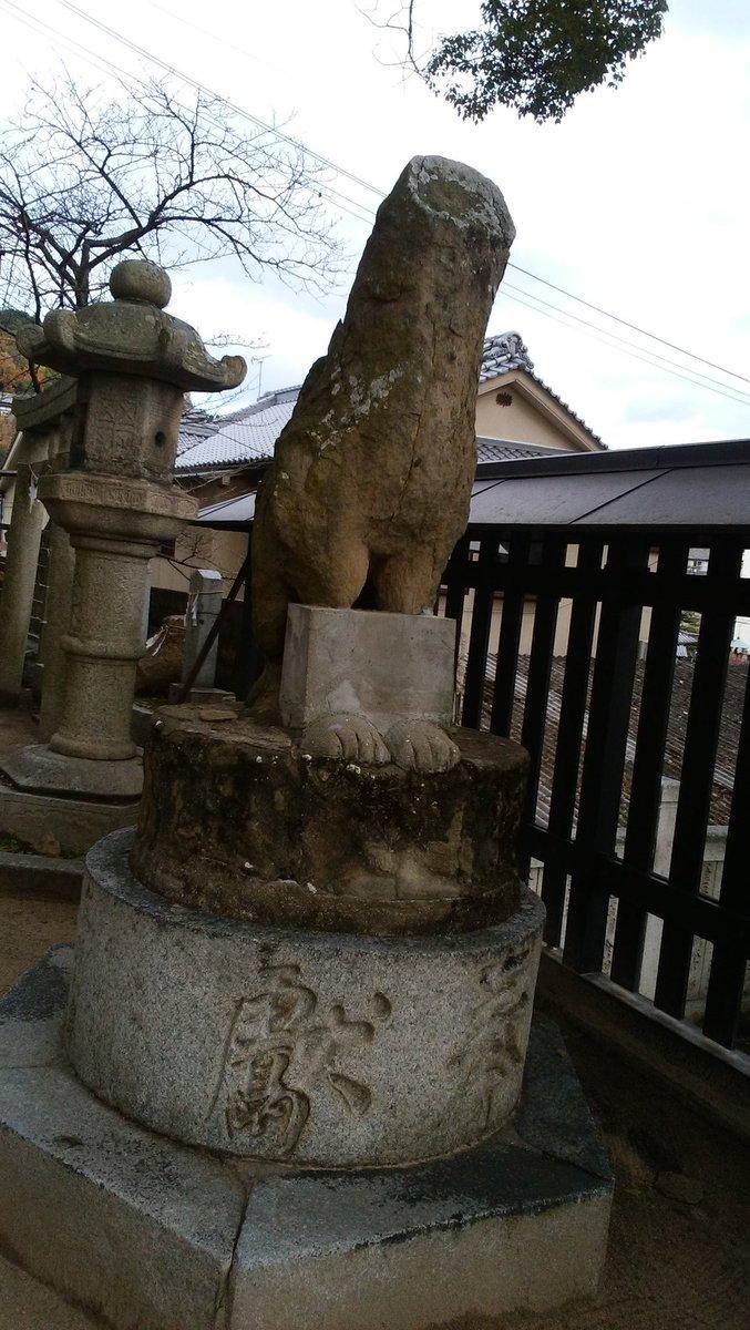 尾道ロープウェイ帰り道にある神社の入口に、首のない狛犬?がいて、そして足が枷みたいのはめられてるんだけど、これは一体何!?両側の犬がそういう状態で、ヤバ味が凄い。誰か知ってる方いたら教えて下さいませ。 https://t.co/HEGtcBa7mT