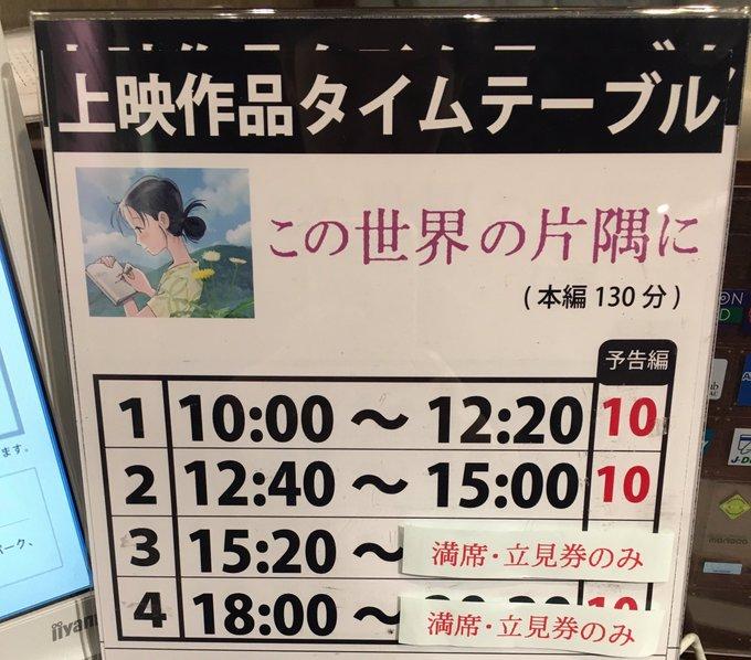 https://twitter.com/konosekai_movie/status/806070860310188032/photo/1