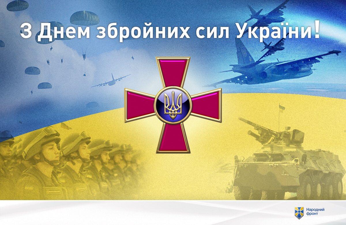 Днем вооруженных сил украины открытки