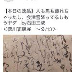 石田三成の手紙、もう会津雪降っているからもういやだの手紙晒されるw