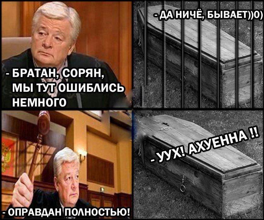 Приколы картинки в суде
