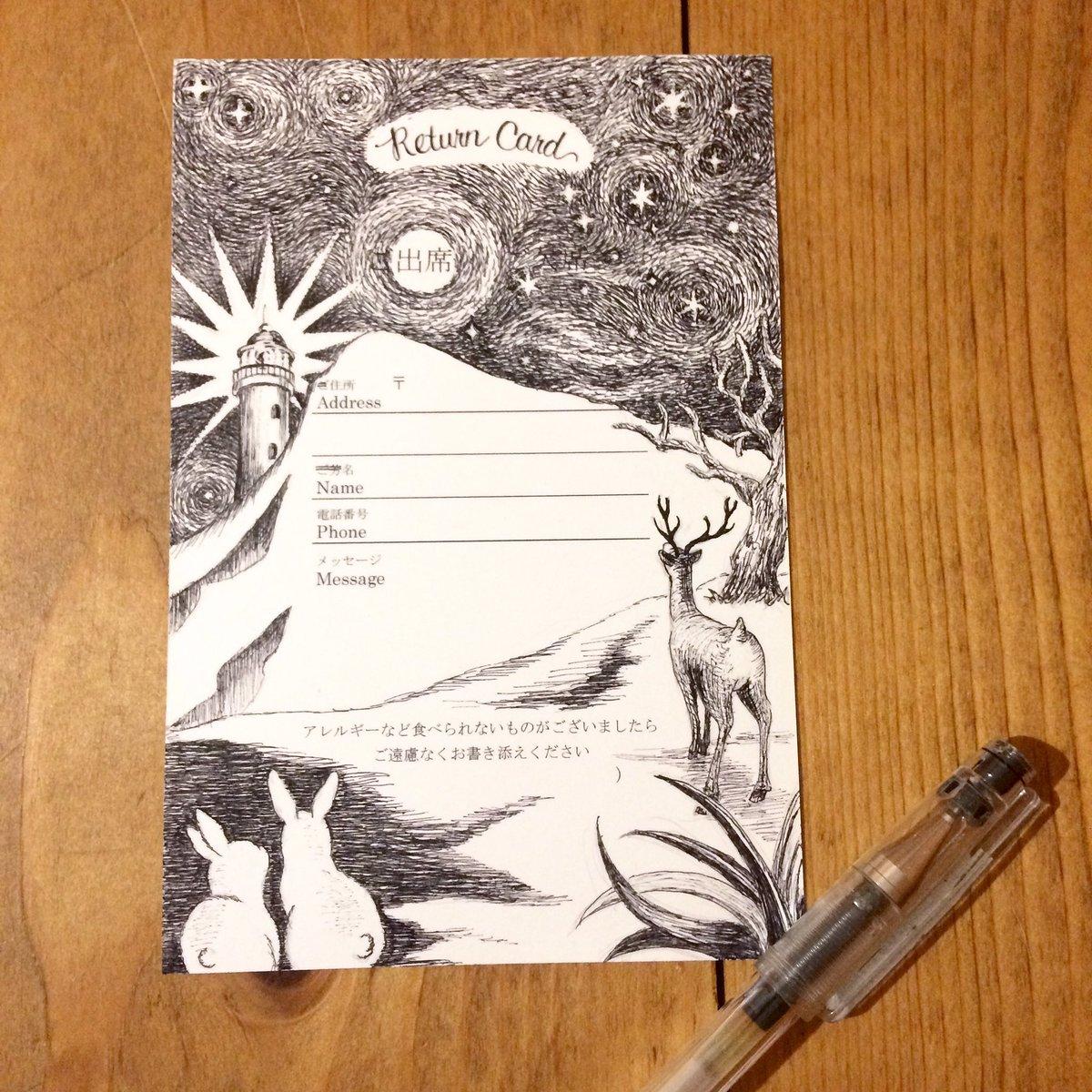 Akiiko En Twitter いやぁ 今回も頑張りました 友人の結婚式の招待状の返信なんですが 七夕に入籍したと言うことで星空をイメージした イラストにしてみました 久しぶりに絵を描いてて 楽しかったけど 手が疲れたぜe 結婚式招待状 招待状アート